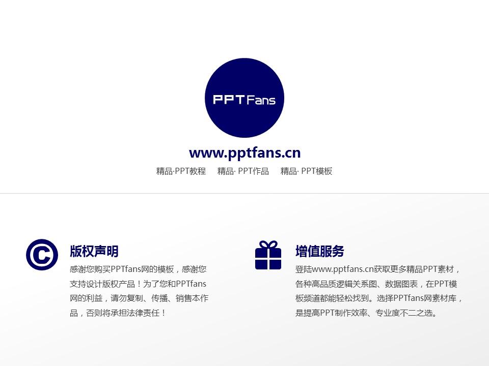 抚顺职业技术学院PPT模板下载_幻灯片预览图20