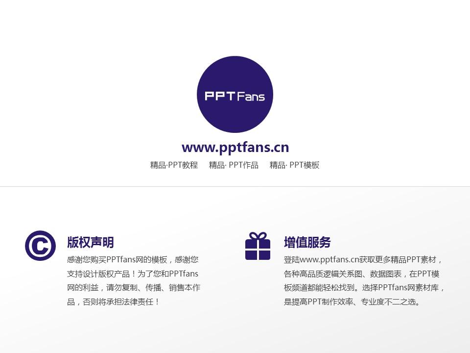 辽宁轻工职业学院PPT模板下载_幻灯片预览图20