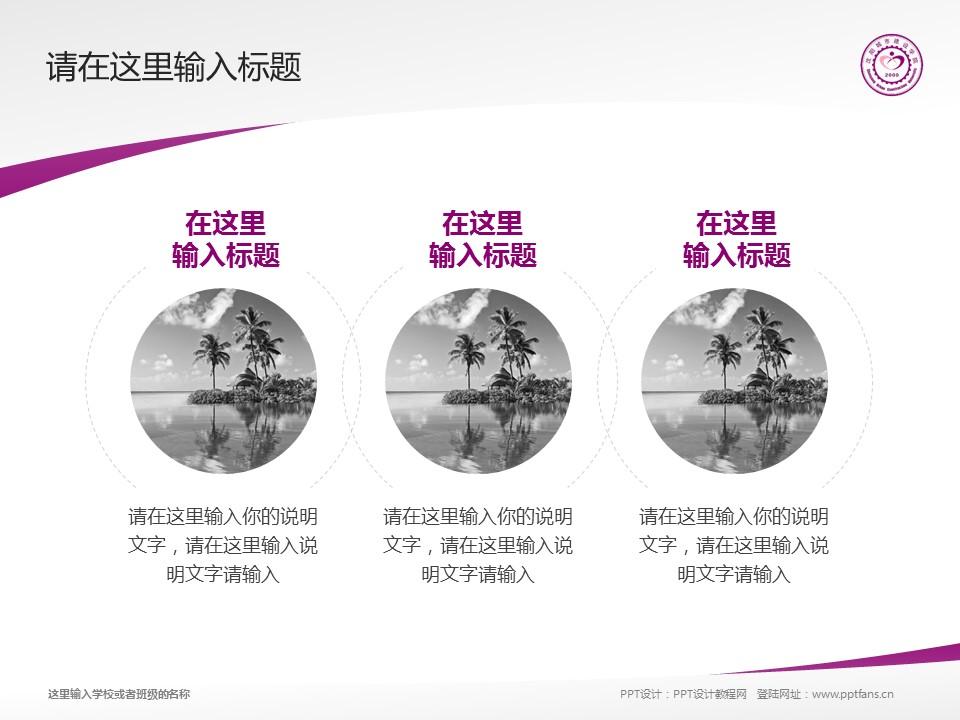 沈阳城市建设学院PPT模板下载_幻灯片预览图15