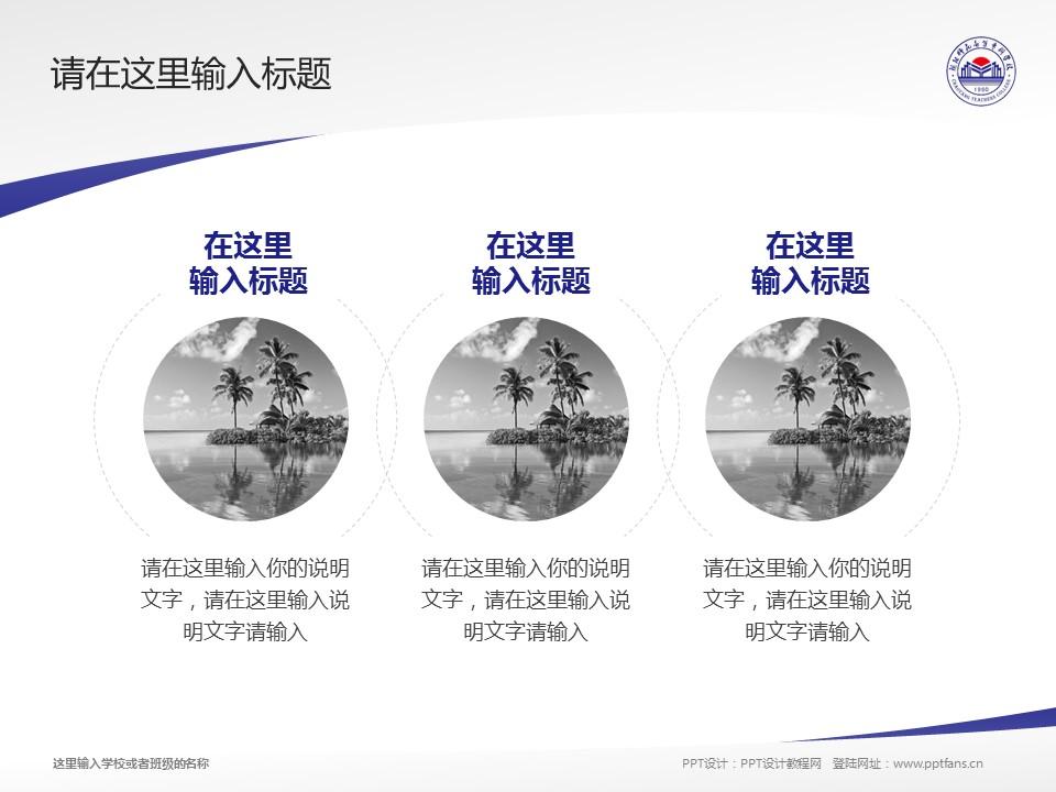 朝阳师范高等专科学校PPT模板下载_幻灯片预览图15