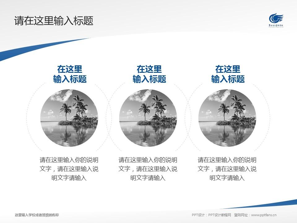 阜新高等专科学校PPT模板下载_幻灯片预览图15