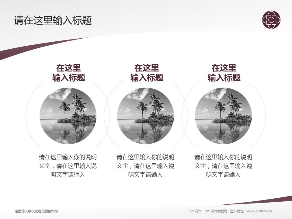 辽宁交通高等专科学校PPT模板下载_幻灯片预览图15