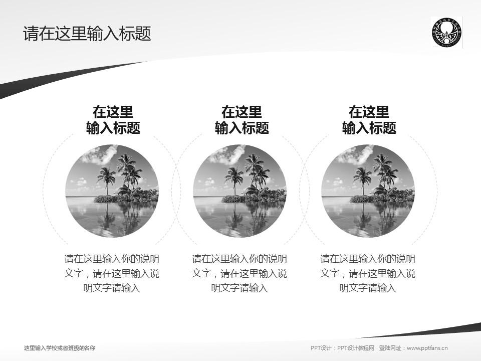 铁岭师范高等专科学校PPT模板下载_幻灯片预览图13