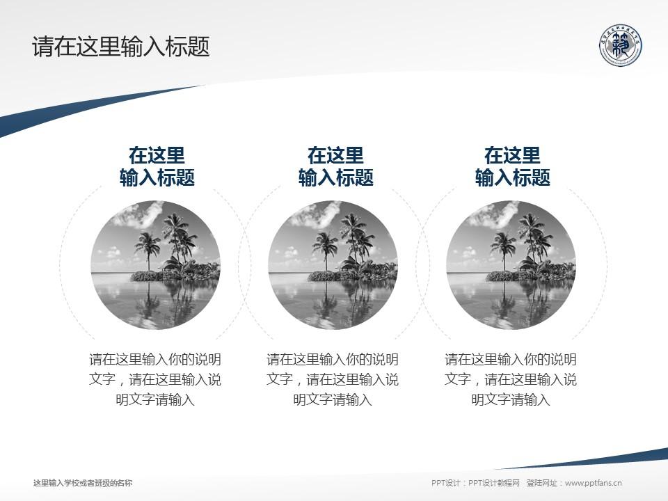 辽宁建筑职业学院PPT模板下载_幻灯片预览图15