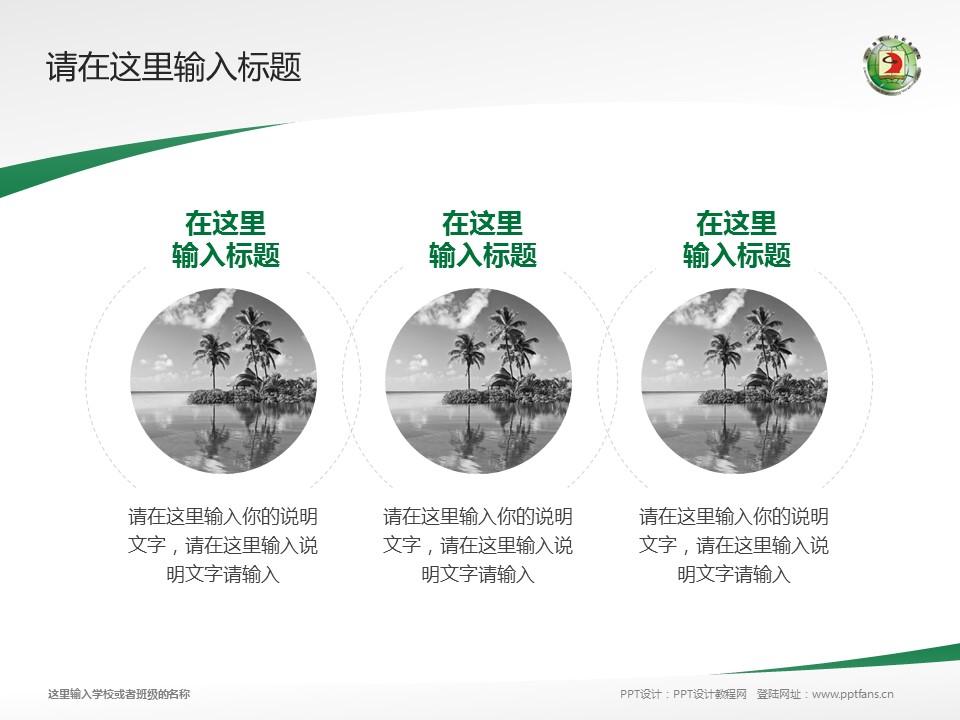 辽宁地质工程职业学院PPT模板下载_幻灯片预览图15