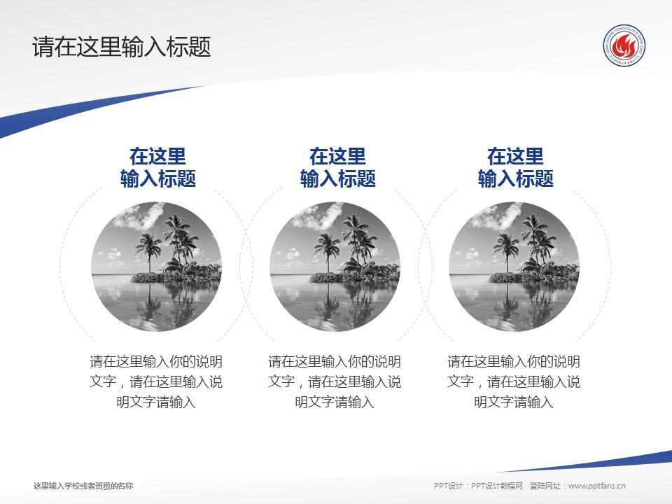 辽宁现代服务职业技术学院PPT模板下载_幻灯片预览图15