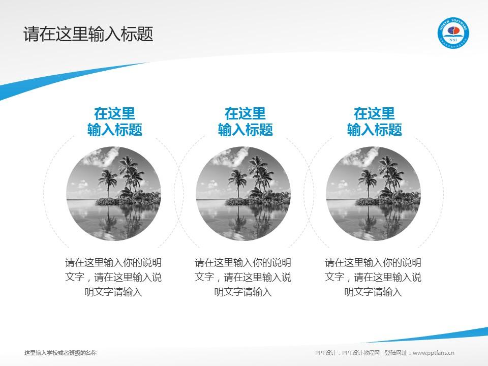 沈阳北软信息职业技术学院PPT模板下载_幻灯片预览图15