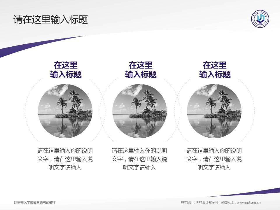 辽宁轻工职业学院PPT模板下载_幻灯片预览图15