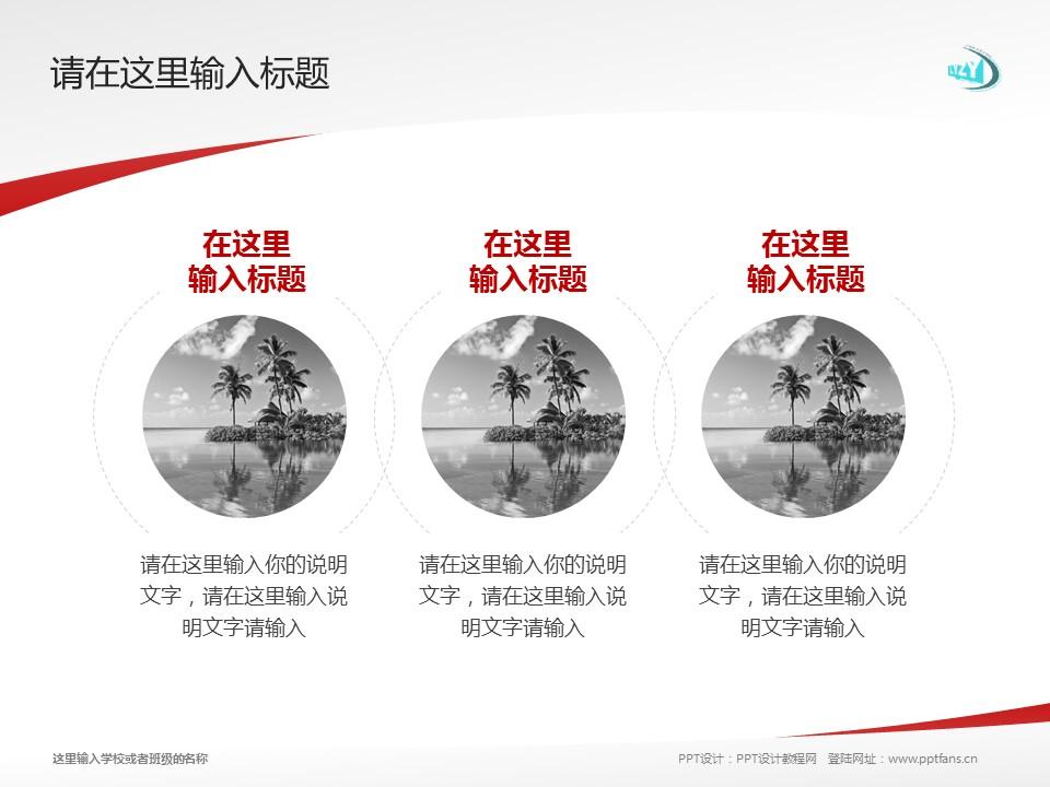 辽阳职业技术学院PPT模板下载_幻灯片预览图15
