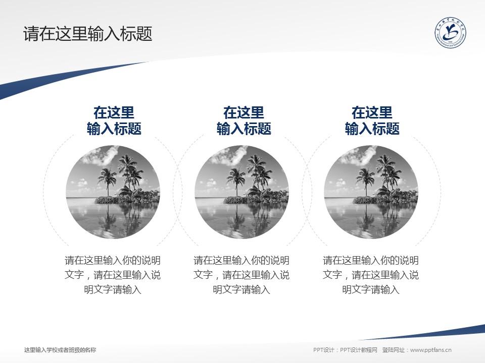 营口职业技术学院PPT模板下载_幻灯片预览图15