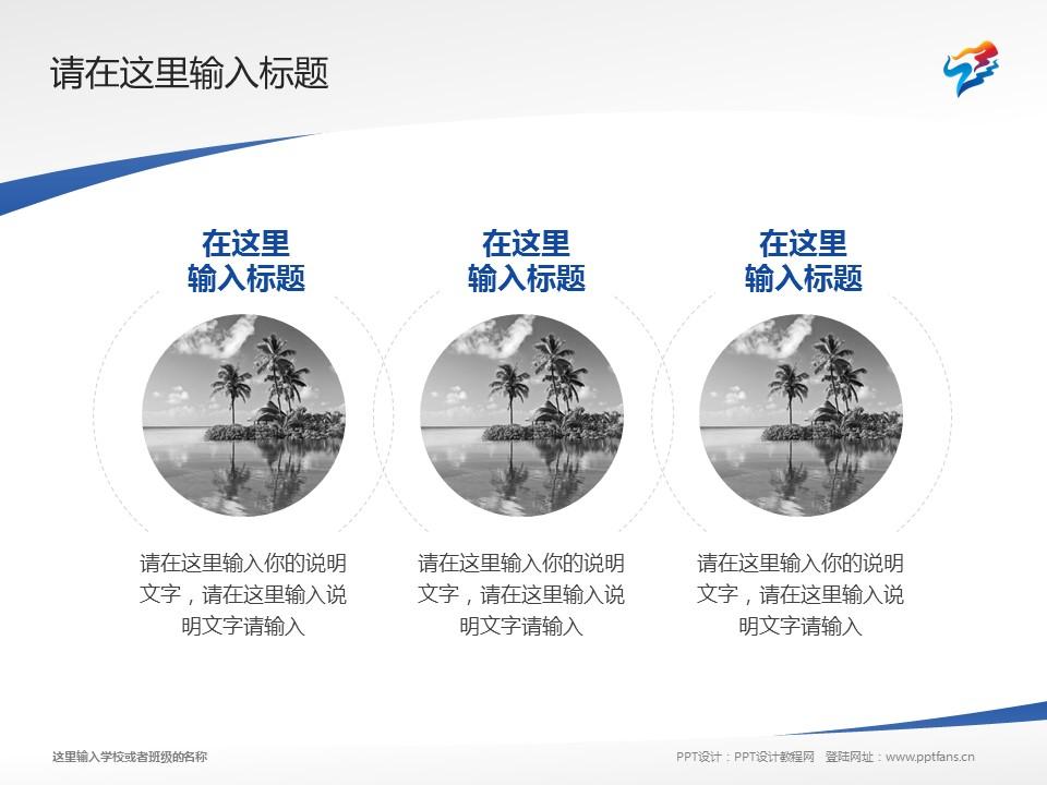 辽宁体育运动职业技术学院PPT模板下载_幻灯片预览图15