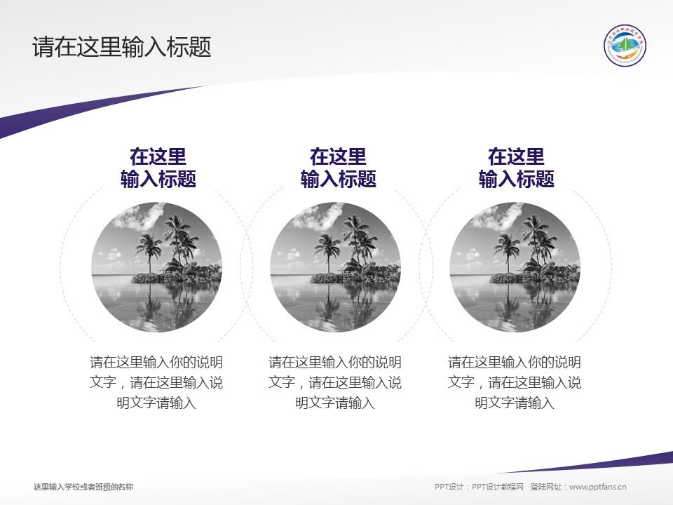 辽宁林业职业技术学院PPT模板下载_幻灯片预览图15
