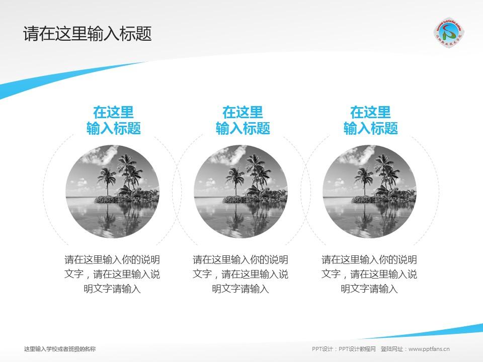 沈阳职业技术学院PPT模板下载_幻灯片预览图15
