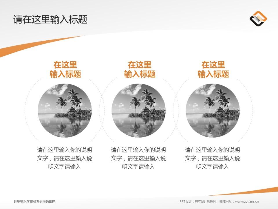 辽宁机电职业技术学院PPT模板下载_幻灯片预览图15