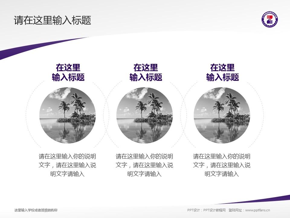 辽宁装备制造职业技术学院PPT模板下载_幻灯片预览图15