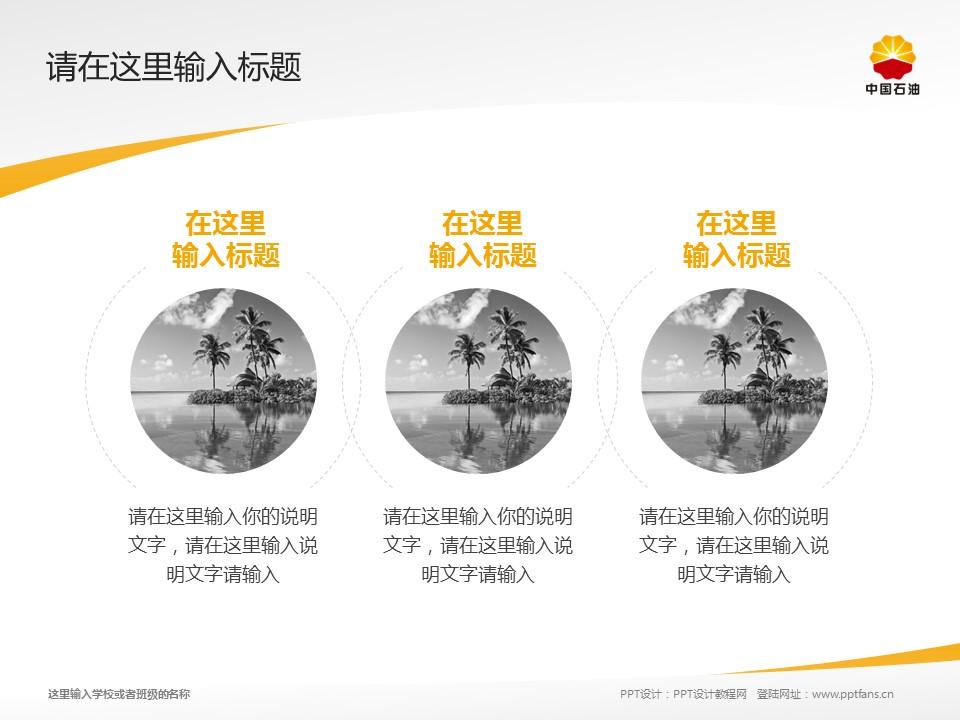 辽河石油职业技术学院PPT模板下载_幻灯片预览图15