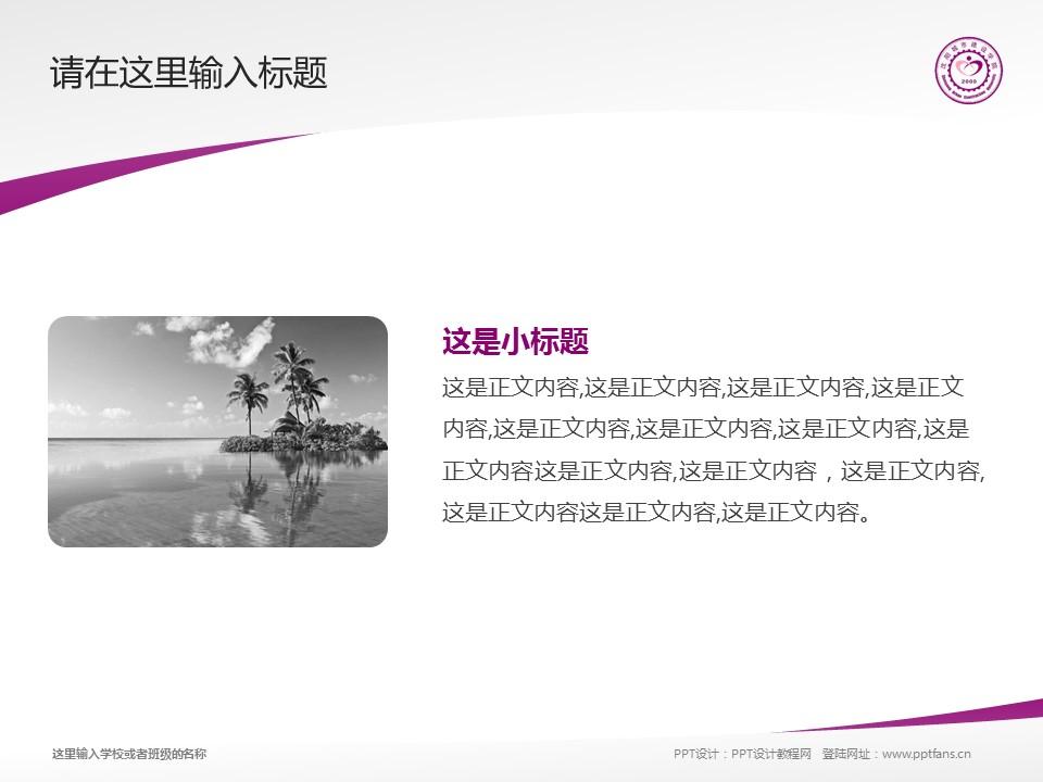 沈阳城市建设学院PPT模板下载_幻灯片预览图4