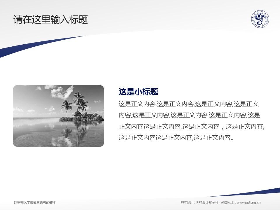 大连艺术学院PPT模板下载_幻灯片预览图4