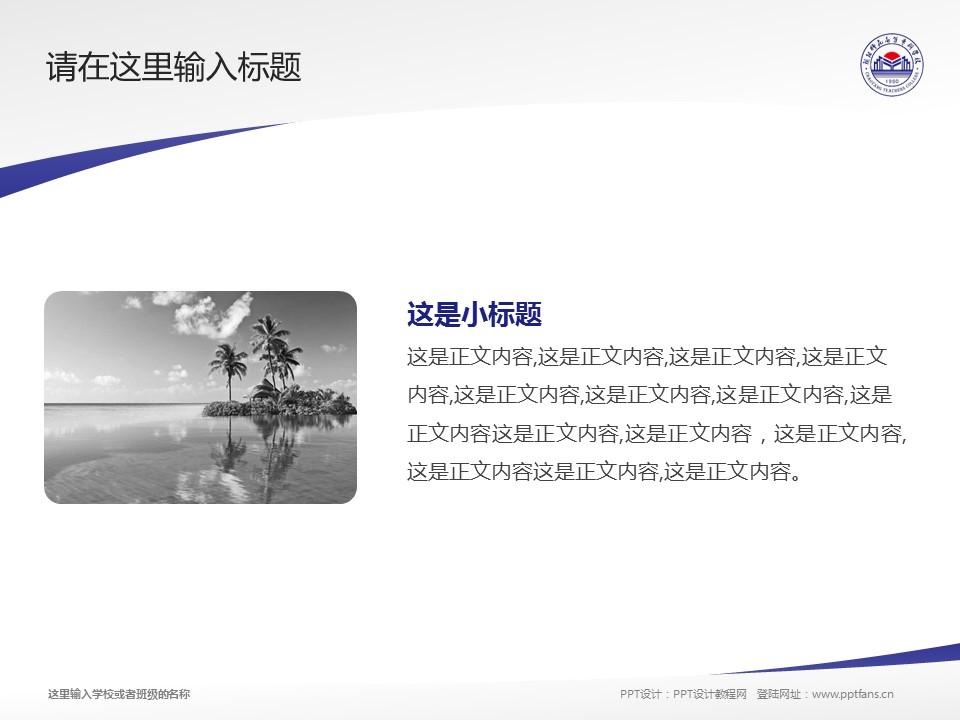 朝阳师范高等专科学校PPT模板下载_幻灯片预览图4