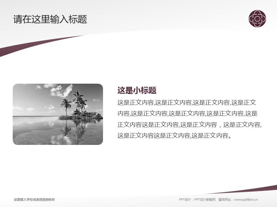 辽宁交通高等专科学校PPT模板下载_幻灯片预览图4