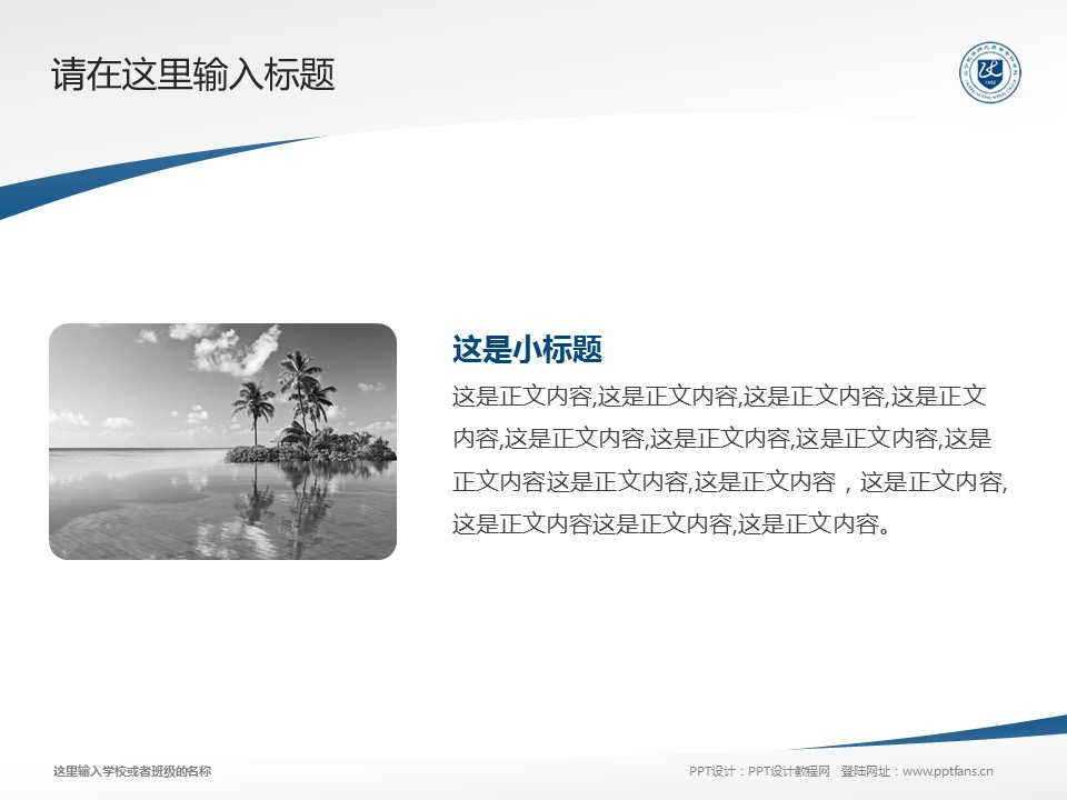 辽宁民族师范高等专科学校PPT模板下载_幻灯片预览图4