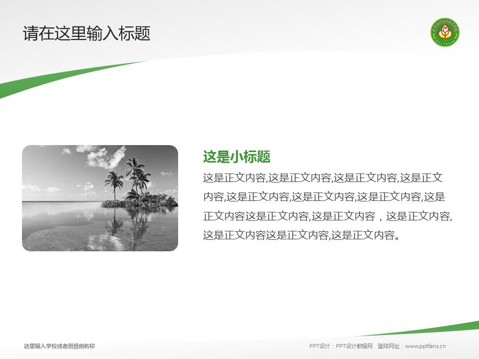 辽宁农业职业技术学院PPT模板下载_幻灯片预览图4