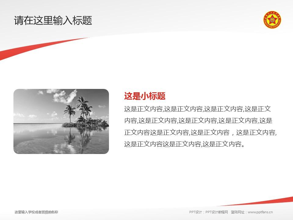 辽宁理工职业学院PPT模板下载_幻灯片预览图4