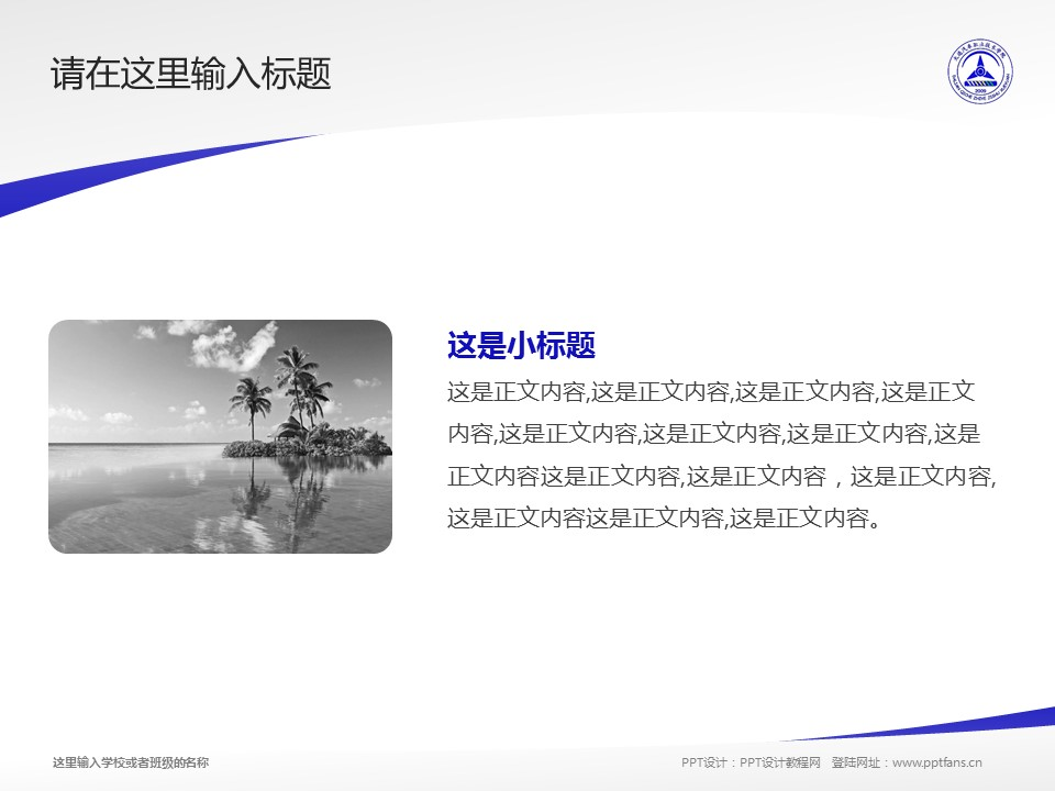 大连汽车职业技术学院PPT模板下载_幻灯片预览图4