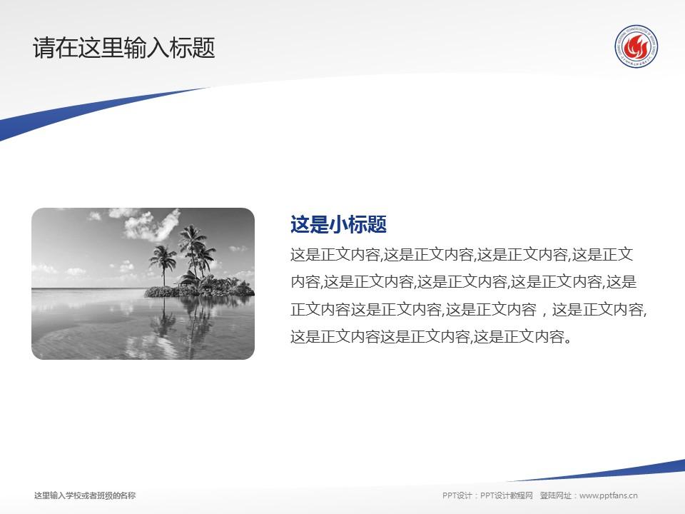 辽宁现代服务职业技术学院PPT模板下载_幻灯片预览图4