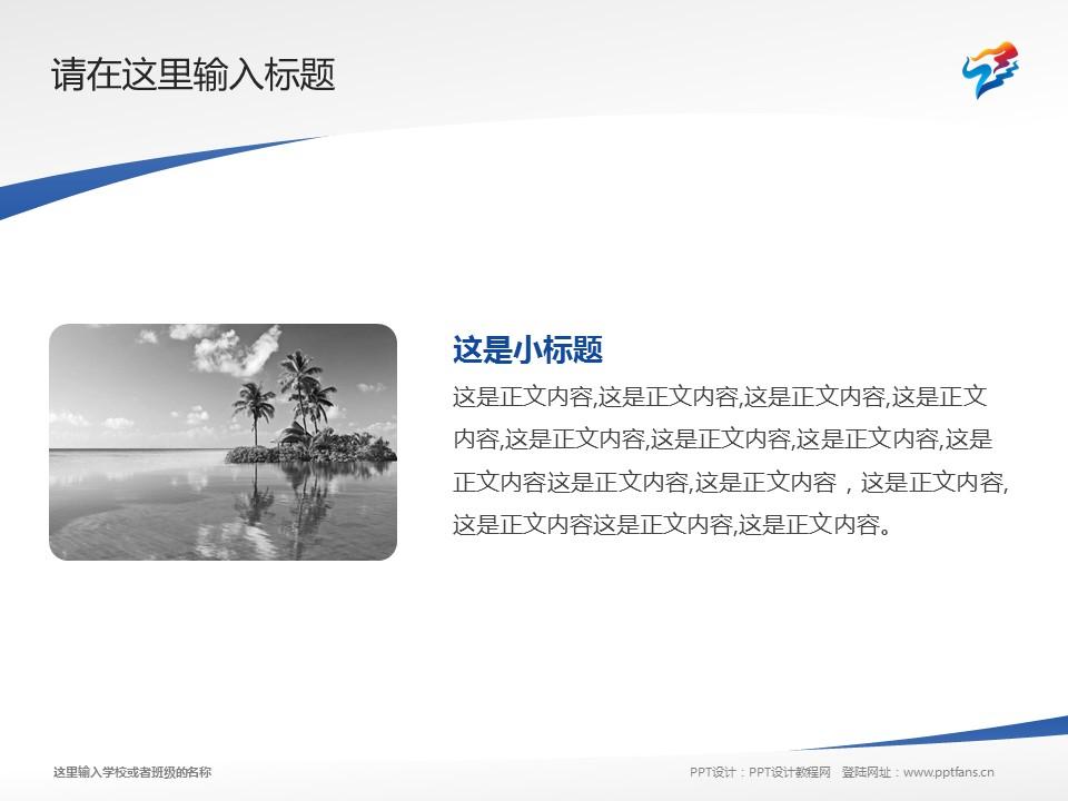 辽宁体育运动职业技术学院PPT模板下载_幻灯片预览图4