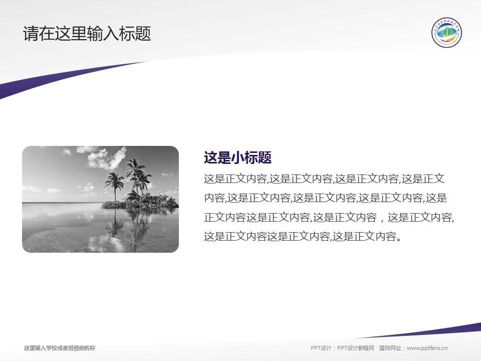 辽宁林业职业技术学院PPT模板下载_幻灯片预览图4