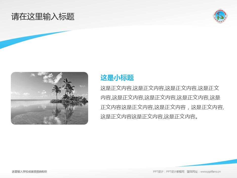 沈阳职业技术学院PPT模板下载_幻灯片预览图4