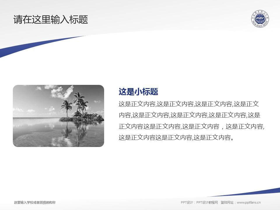 大连商务职业学院PPT模板下载_幻灯片预览图4