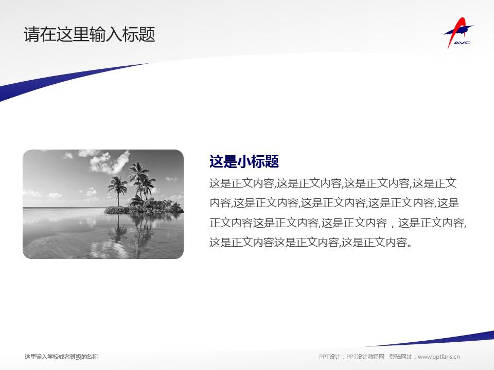 辽宁广告职业学院PPT模板下载_幻灯片预览图4