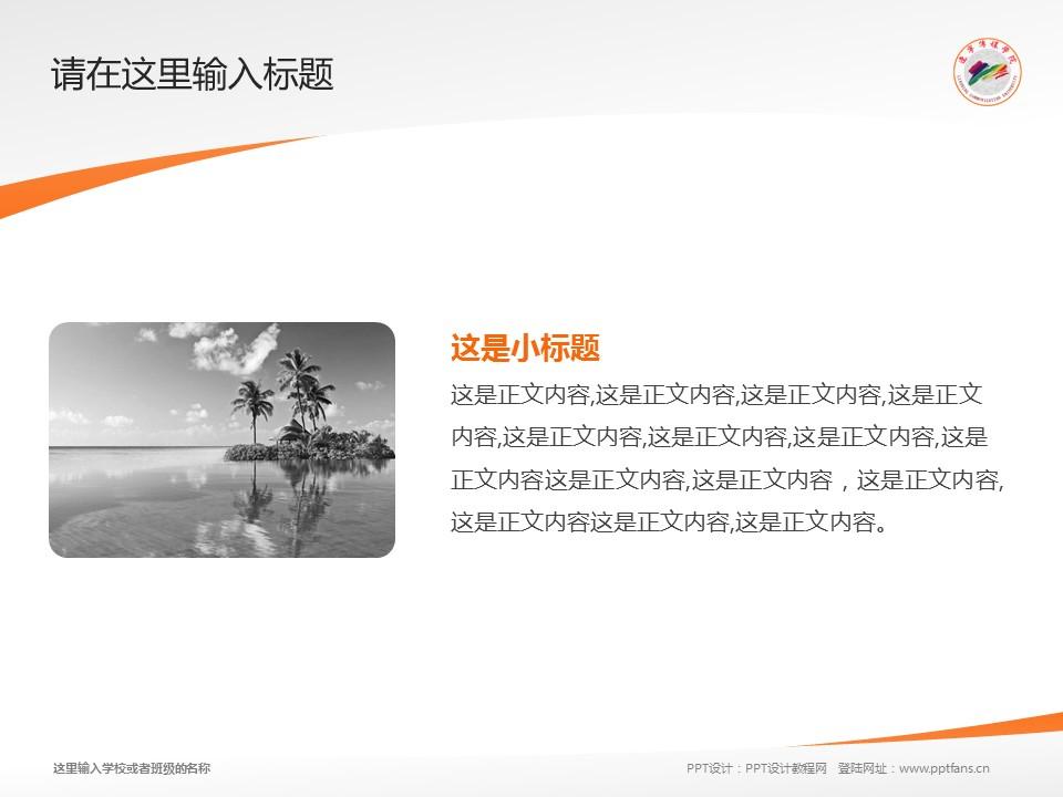辽宁美术职业学院PPT模板下载_幻灯片预览图4