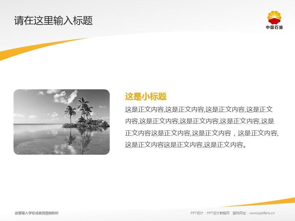 辽河石油职业技术学院PPT模板下载_幻灯片预览图4