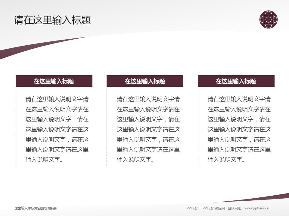 辽宁交通高等专科学校PPT模板下载_幻灯片预览图14