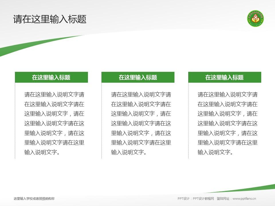 辽宁农业职业技术学院PPT模板下载_幻灯片预览图14