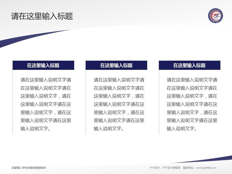 辽宁轨道交通职业学院PPT模板下载_幻灯片预览图14