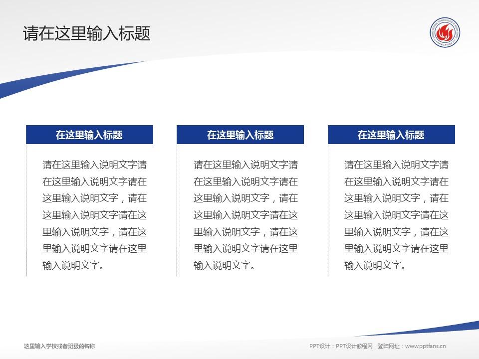 辽宁现代服务职业技术学院PPT模板下载_幻灯片预览图14