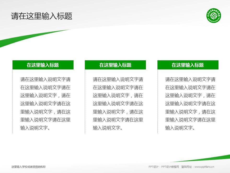辽宁卫生职业技术学院PPT模板下载_幻灯片预览图14