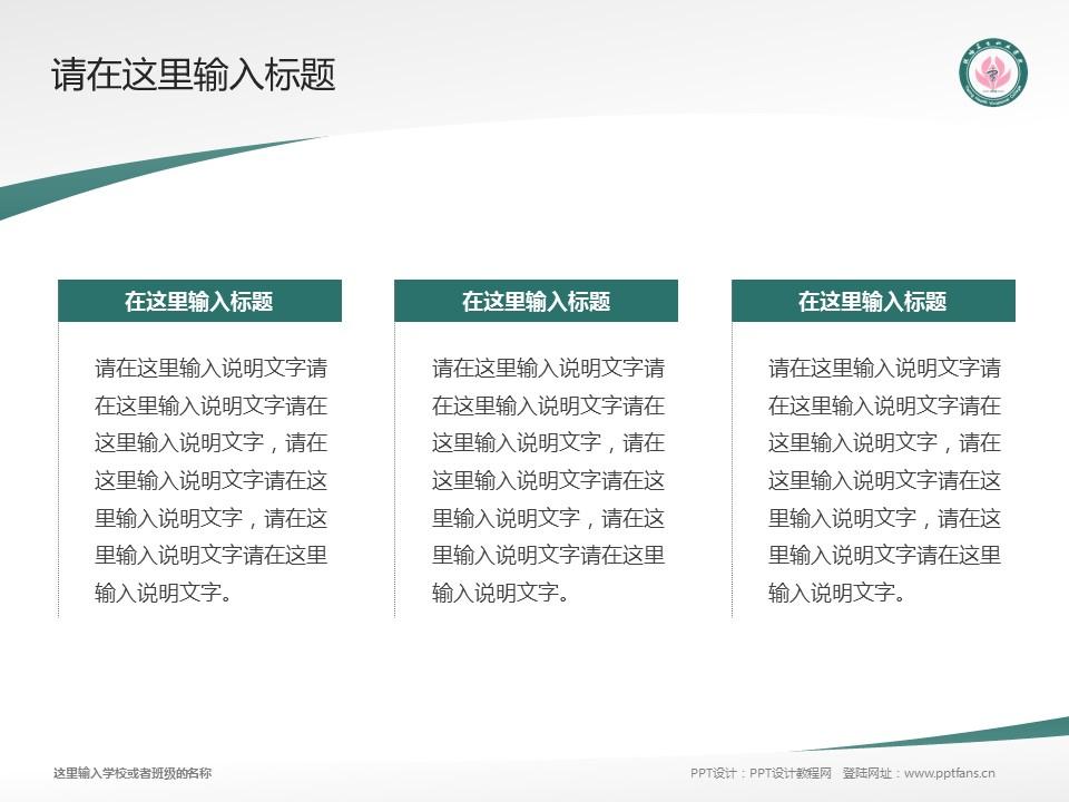 铁岭卫生职业学院PPT模板下载_幻灯片预览图14