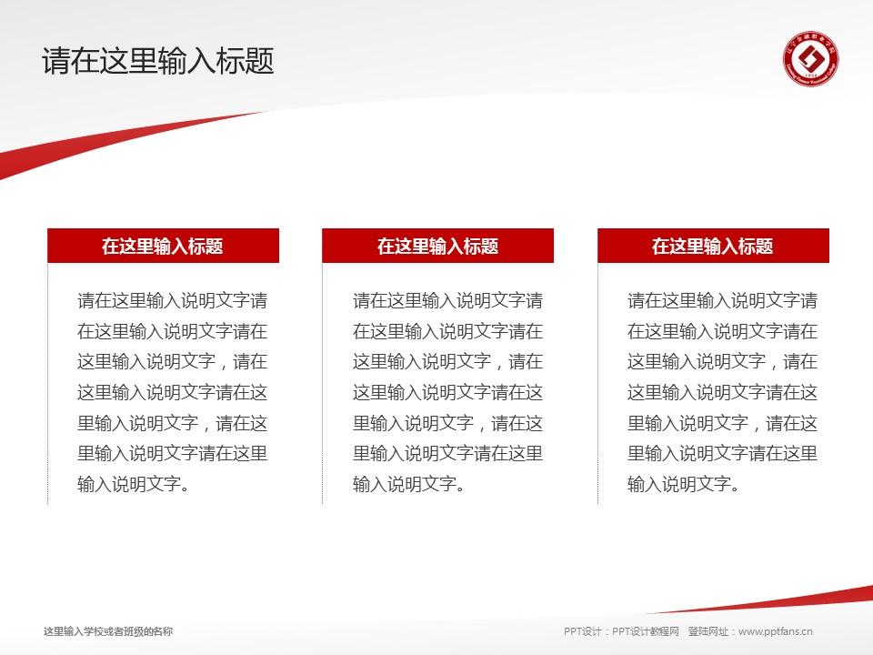 辽宁金融职业学院PPT模板下载_幻灯片预览图14