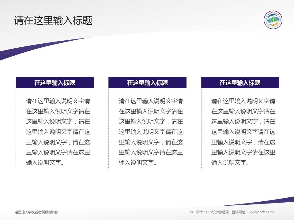 辽宁林业职业技术学院PPT模板下载_幻灯片预览图14