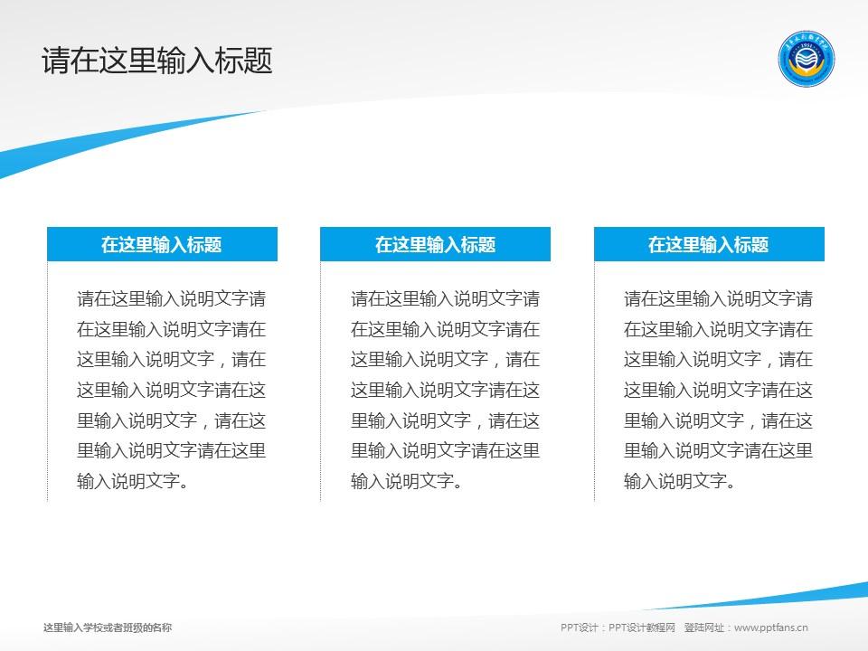 辽宁水利职业学院PPT模板下载_幻灯片预览图14