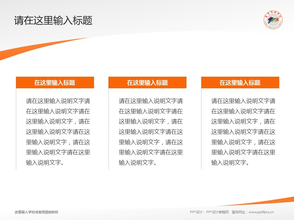 辽宁美术职业学院PPT模板下载_幻灯片预览图14