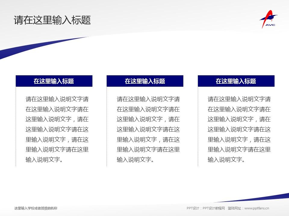 辽宁广告职业学院PPT模板下载_幻灯片预览图13