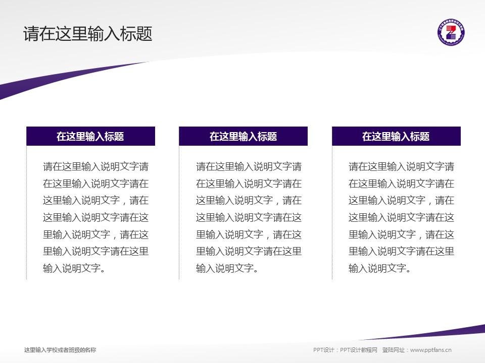 辽宁装备制造职业技术学院PPT模板下载_幻灯片预览图14