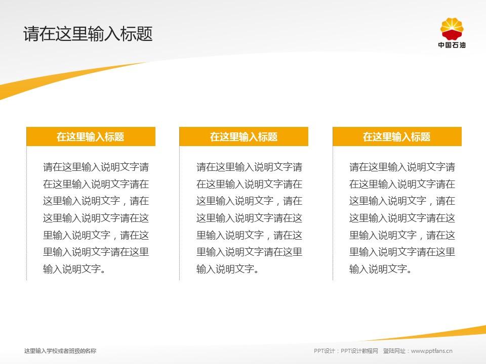 辽河石油职业技术学院PPT模板下载_幻灯片预览图14