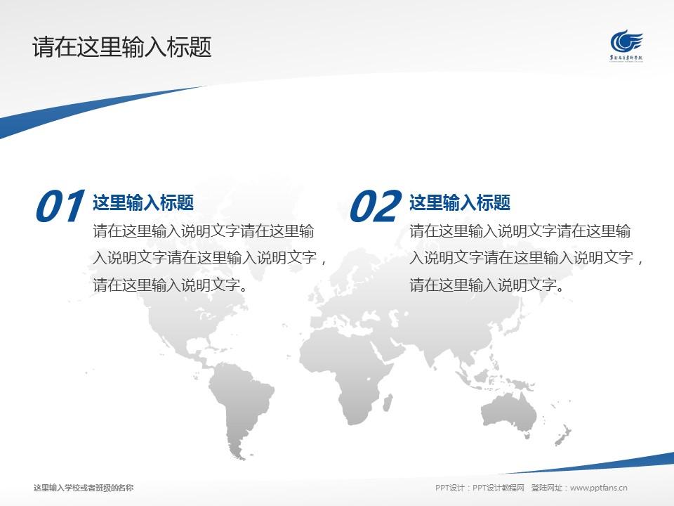 阜新高等专科学校PPT模板下载_幻灯片预览图12